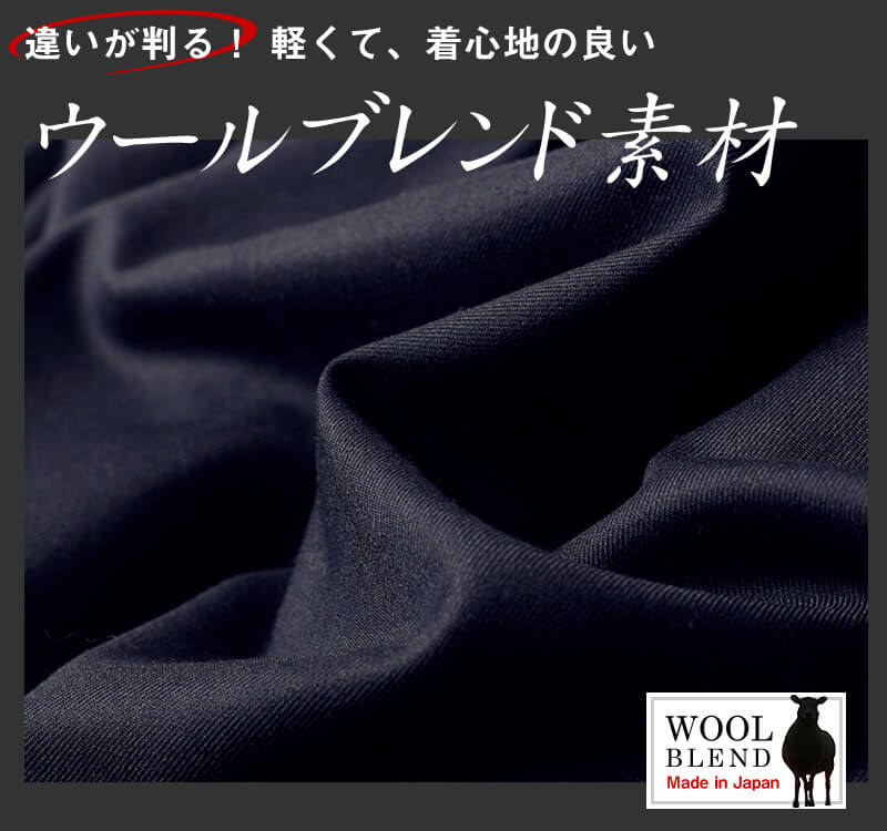 軽くて着心地のいい、日本製ウールブレンド素材