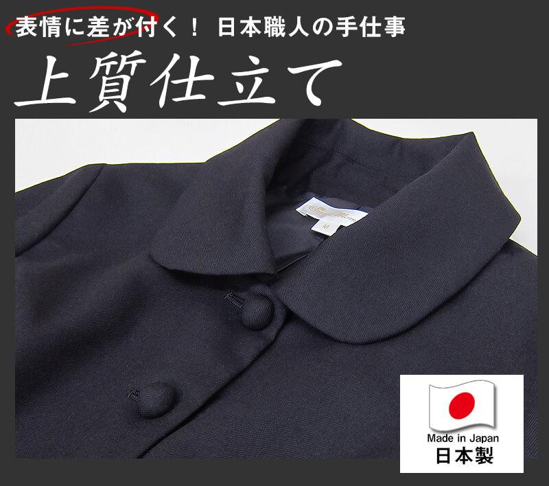 日本職人の手仕事で上質仕立て