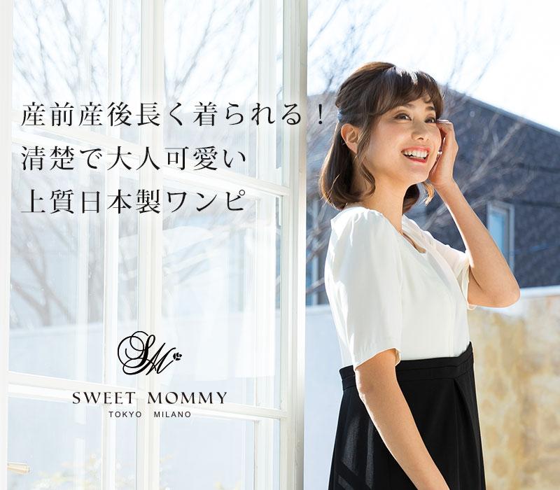 産前産後長く着られる上質日本製ワンピース