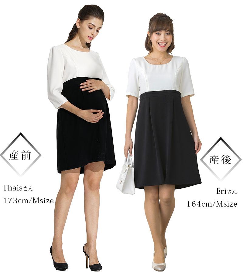 マタニティ、産後ママ、産前産後の比較イメージ