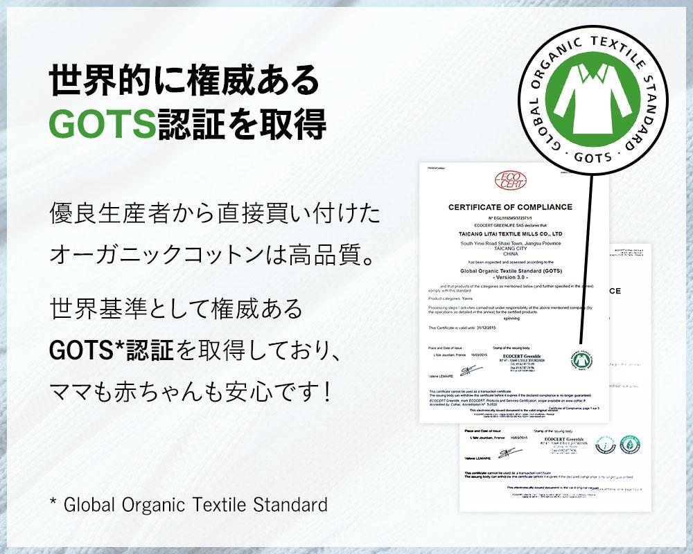 世界的に権威あるGOTS認証を取得