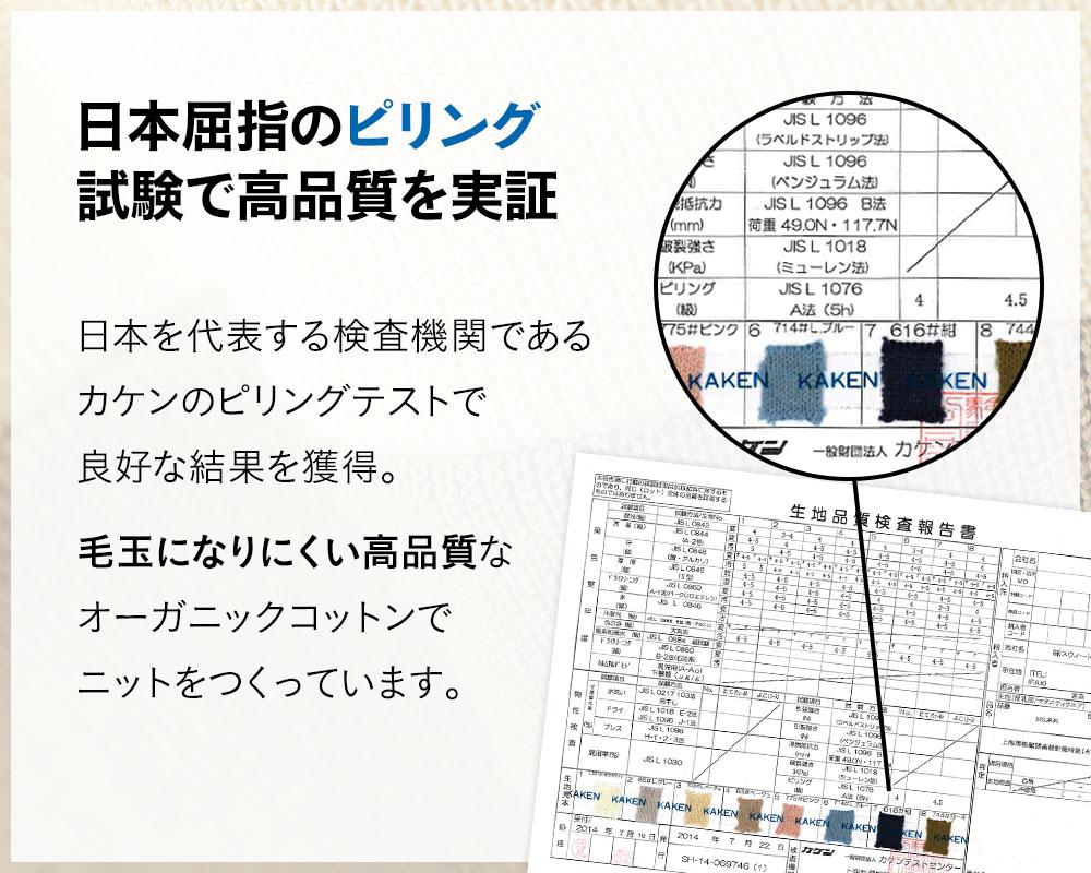 日本屈指のピリング試験で高品質を実証