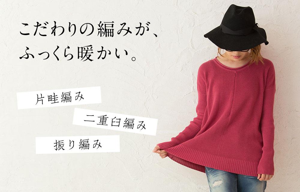 風合いを活かして、ふっくらと編み上げる。