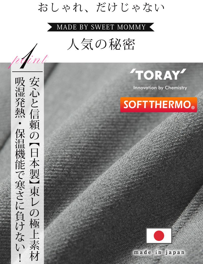 安心と信頼の日本製で東レの極上素材、ソフトサーモ使用