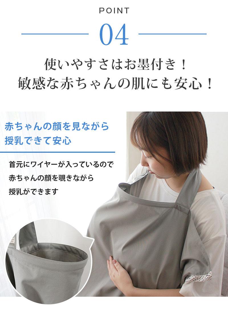 使いやすいと人気の授乳ケープ