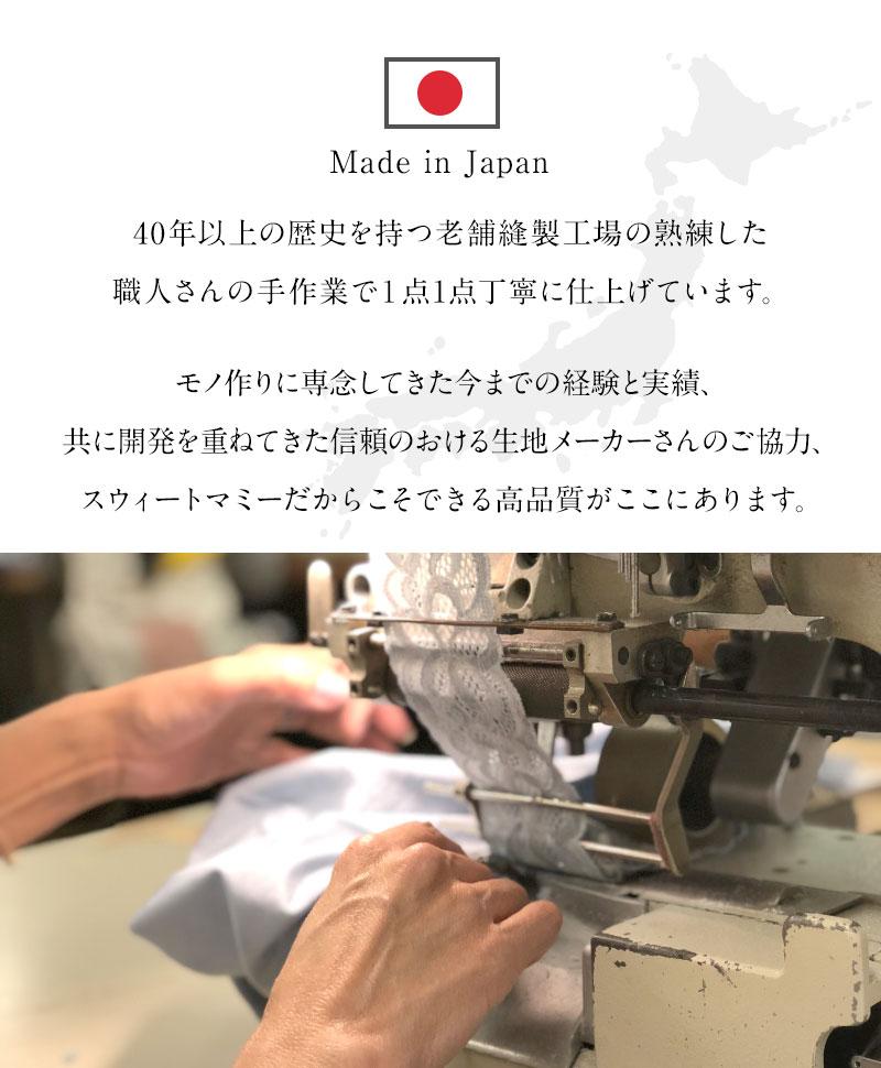 安心と信頼の日本製、日本の縫製工場で丁寧に生産