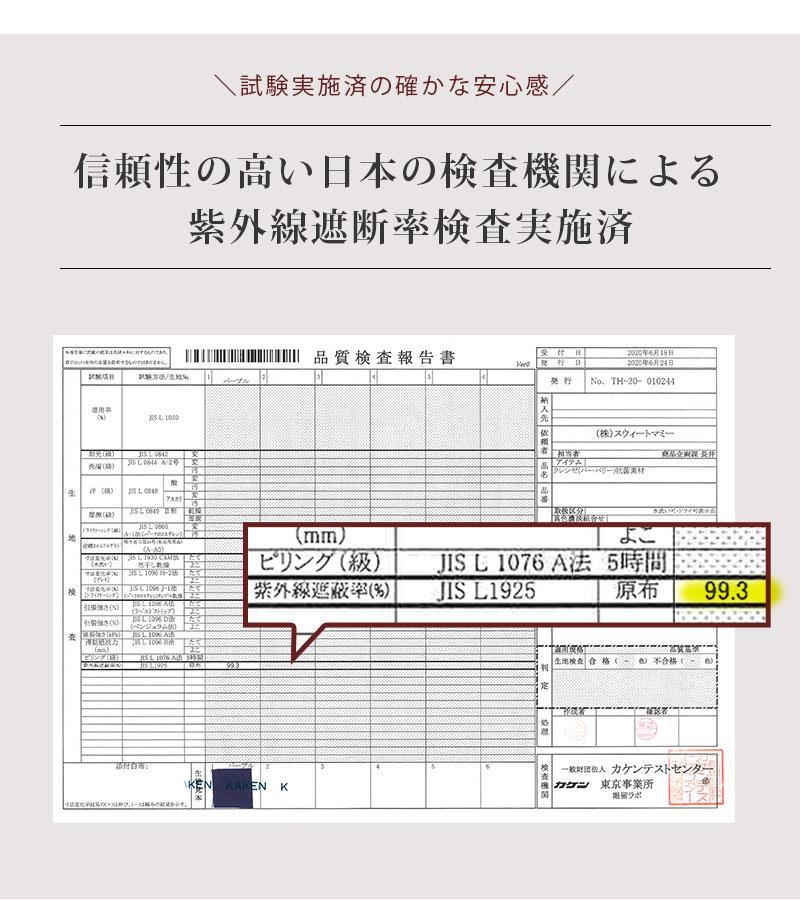 信頼性の高い日本の検査機関による紫外線遮断率検査実施済