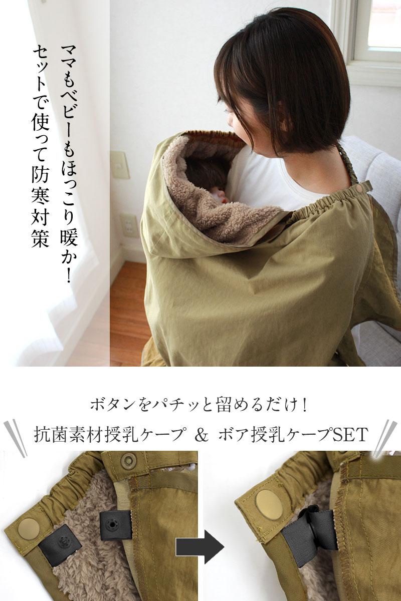 ママもベビーもほっこり暖か、セットで使って防寒対策