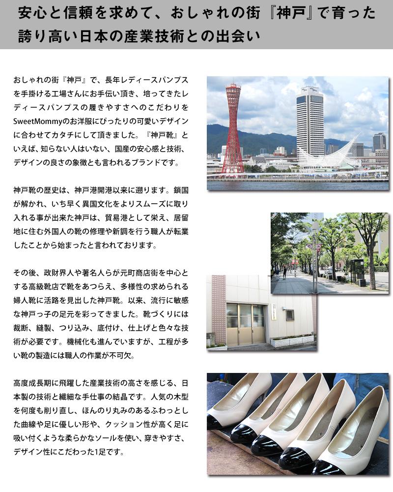安心と信頼を求めて、神戸で出会った誇り高い日本の産業技術