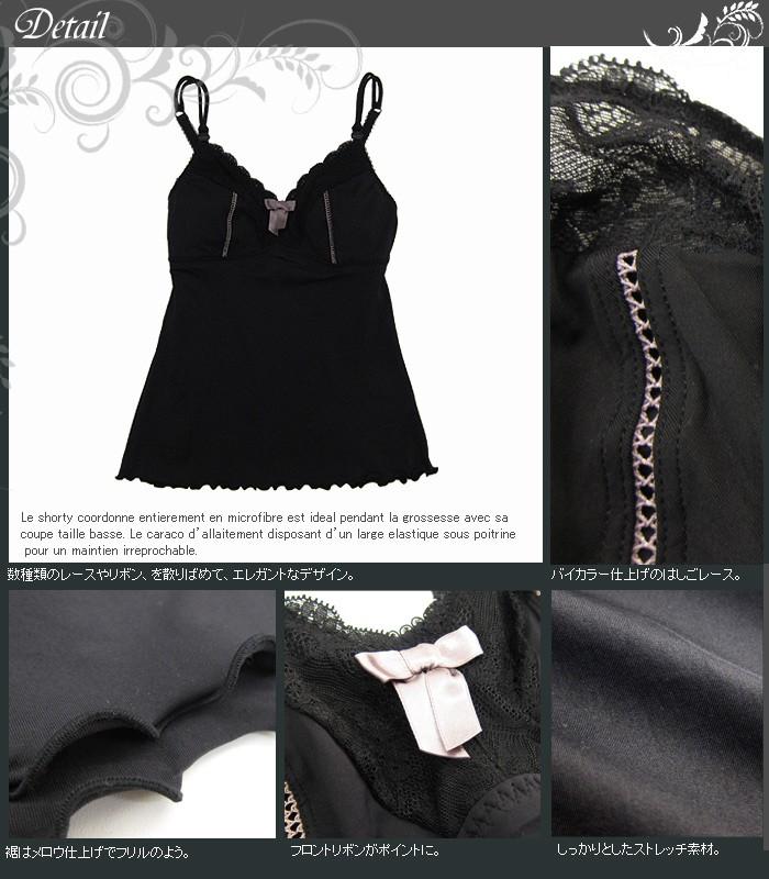 LISA(リサシリーズ)授乳キャミソール 単品 ブラック マタニティ/出産準備/ショーツ/インナー/下着
