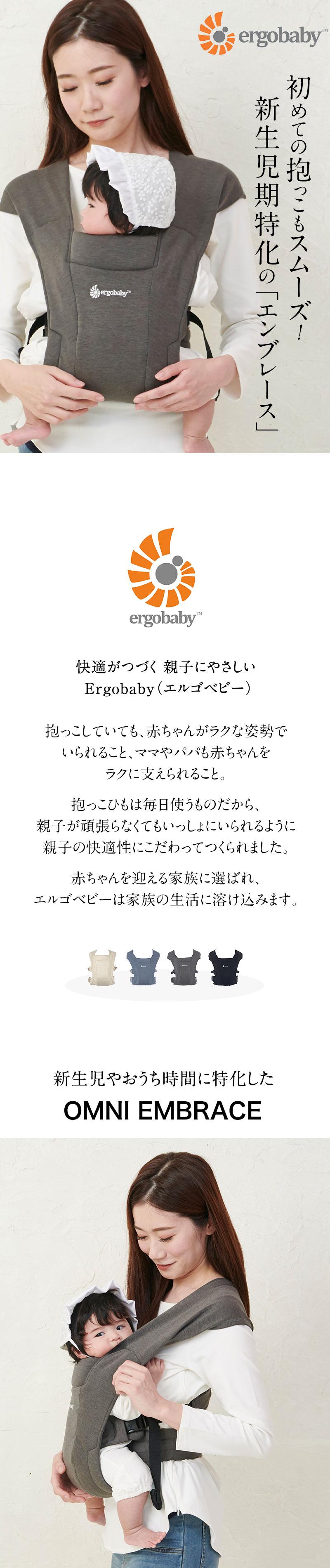 エルゴ抱っこ紐 エンブレース -EMBRACE-