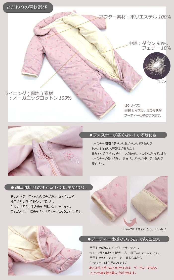【デザイナーズ ギルド】 ダウン90%&オーガニックコットン素材 刺繍入りカバーオール 赤ちゃん/ベビー/ジャンプスーツ/防寒着