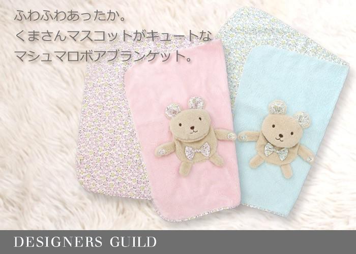 【デザイナーズ ギルド】 ベアマスコット ブランケット 赤ちゃん/ブランケット/毛布
