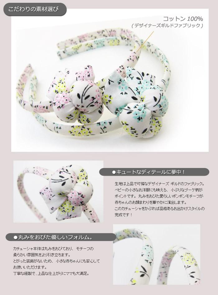 【デザイナーズ ギルド】 小花プリント ベビーカチューシャ 赤ちゃん/カチューシャ/アクセサリー