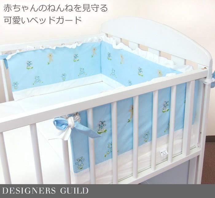 【デザイナーズ ギルド】 安心の日本製 ベビーベッド用 ベッドガード 赤ちゃん/ベビー/ベッドガード/寝具/ベッドアクセサリー