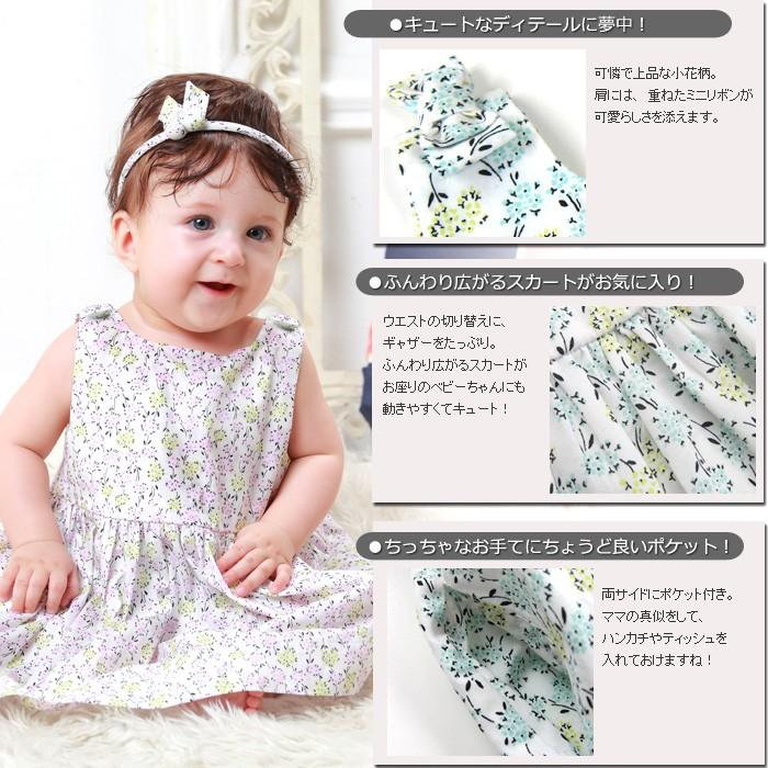【デザイナーズ ギルド】 小花プリント ベビー ワンピース ブルマ 2点セット 赤ちゃん/ベビーウェア/ワンピース