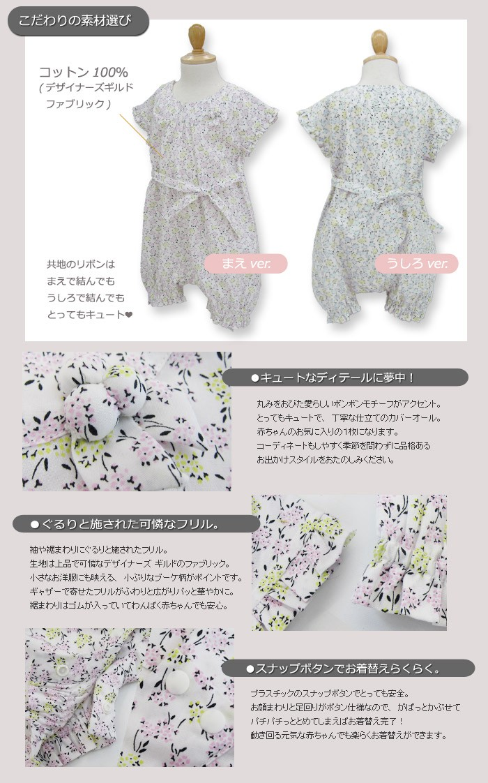 【デザイナーズ ギルド】 小花プリント ボンボン付き ベビーカバーオール 赤ちゃん/ベビーウェア/カバーオール/半袖