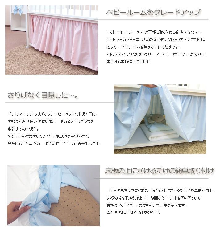【デザイナーズ ギルド】 コットン ベッドスカート 赤ちゃん/ベビー/ベビーベッド/寝具/ベッドアクセサリー