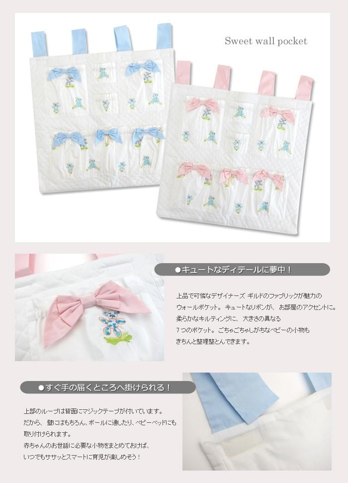【デザイナーズギルド】 整とん上手な ウォールポケット 赤ちゃん/ベビールーム/ベッドアクセサリー/ベッド掛けポケット
