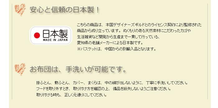安心と信頼の日本製 お布団は、手洗いが可能です。