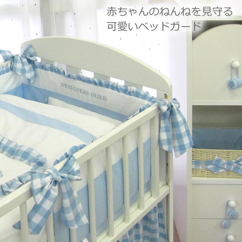 【デザイナーズ ギルド】ベビーベッド用 チェック柄ベッドガード  dg3023 赤ちゃん/寝具/ベッドアクセサリー 【安心の日本製】