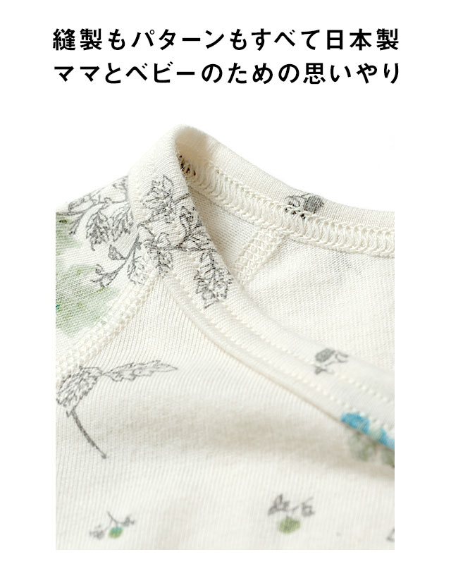オーガニックコットン100% ベビー肌着の日本製説明