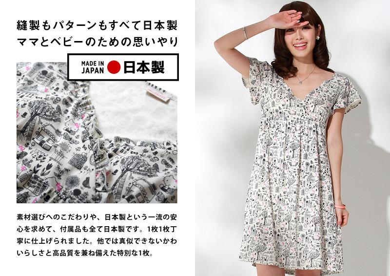 縫製もパターンも全て日本製の安心