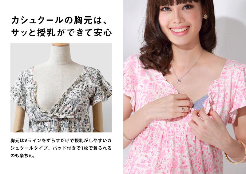 授乳もできて安心の授乳服ママルームウェア