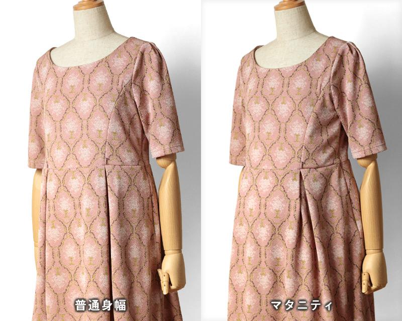 普通身幅とマタニティ身幅の着用イメージ