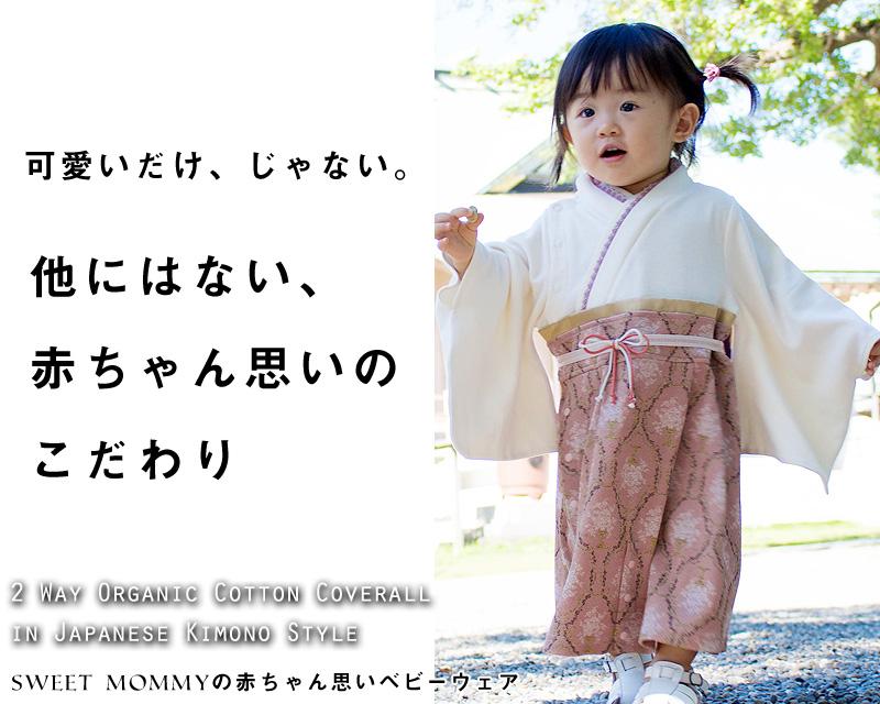 たっち前の赤ちゃんでもかわいい着物風カバーオール