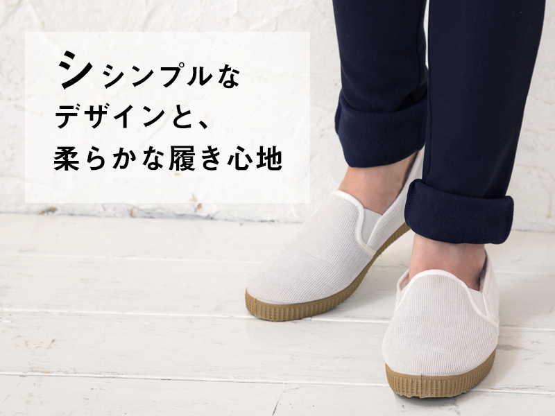 シンプルなデザインと柔らかな履き心地
