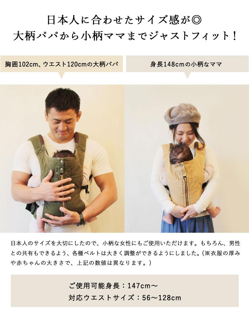 日本人に合わせたサイズ感