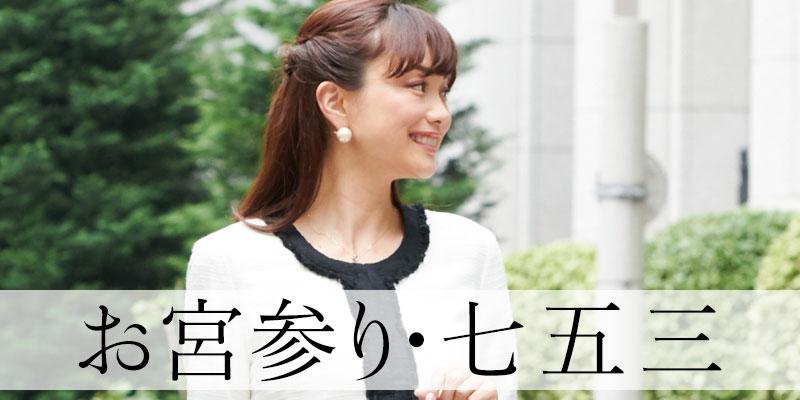 お宮参りのマタニティ・授乳服のフォーマルウェア