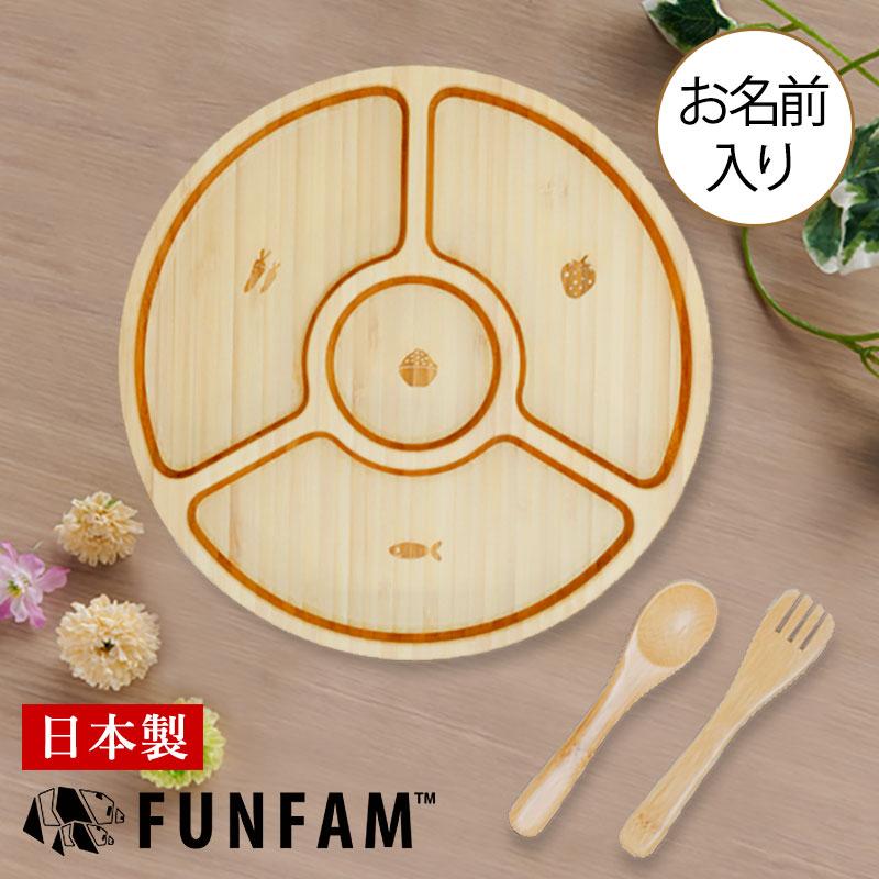 ファンファンのベビー竹食器