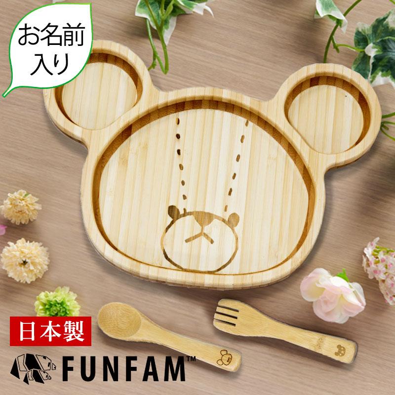 名前入れ竹食器