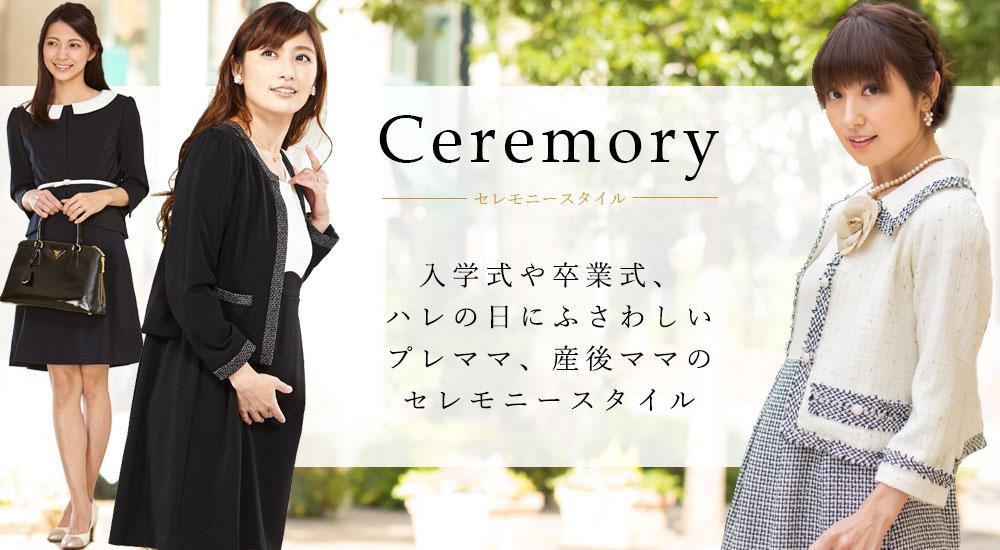 ceremony style 入学式や卒業式ハレの日にふさわしいプレママ・産後ママのママスタイル