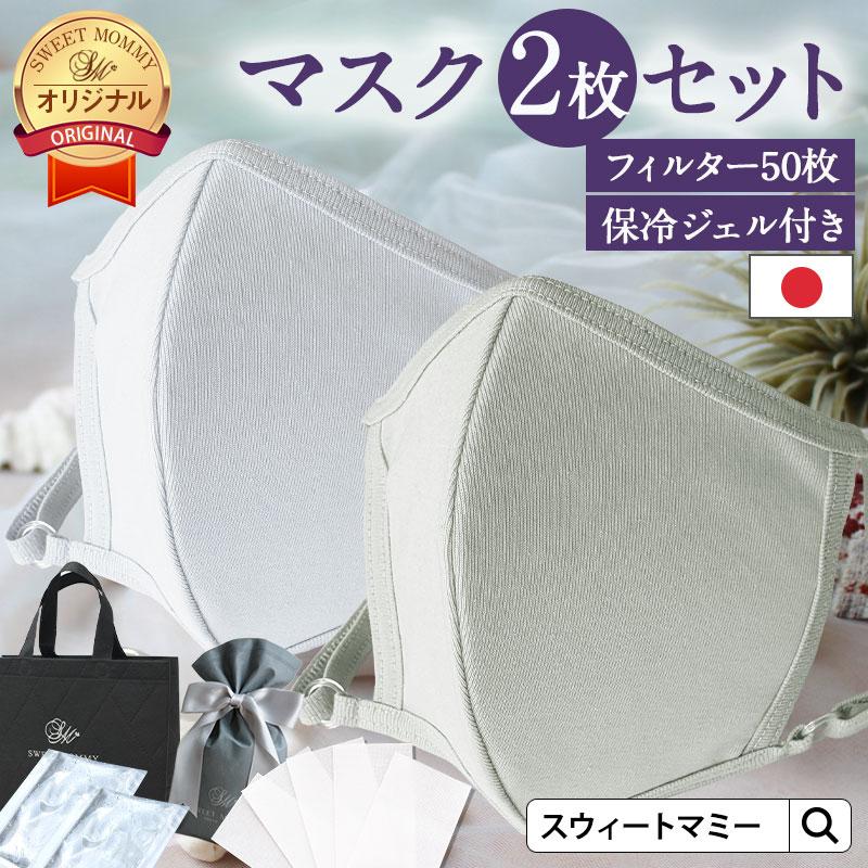 日本製 冷感マスク2枚&フィルター 敬老の日ギフトセット