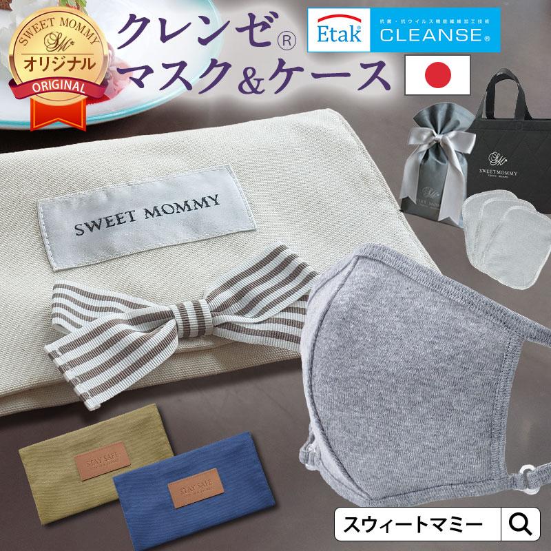 日本製 クレンゼマスクケース&クレンゼマスク