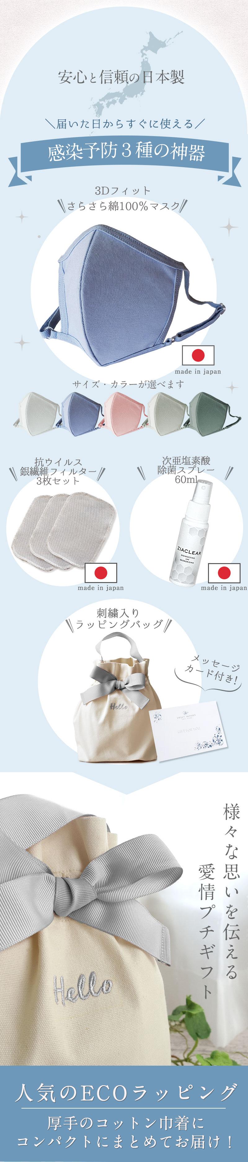 外出先での感染予防に 綿100%マスク1枚&銀繊維フィルター3枚&除菌消臭スプレー