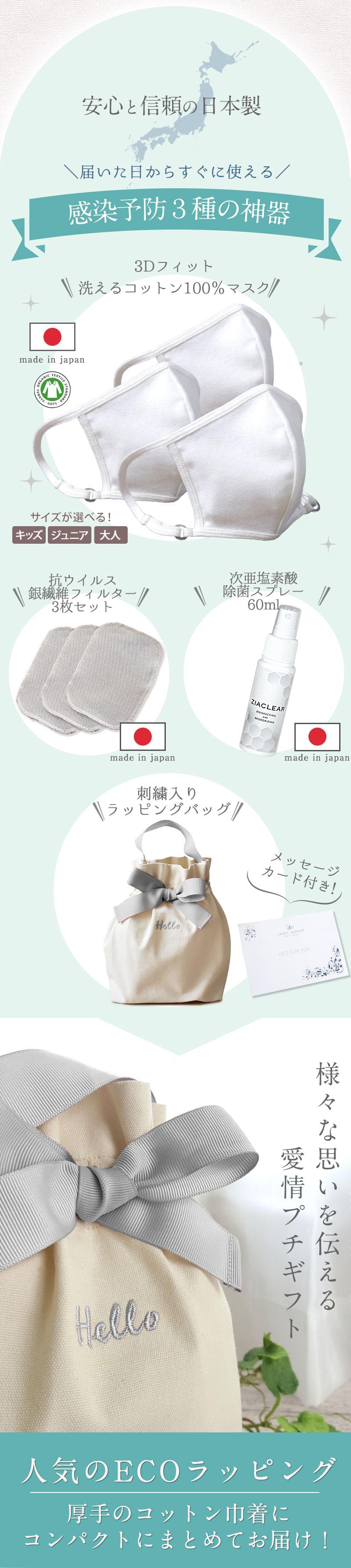 外出先での感染予防に 綿100%マスク3枚&銀繊維フィルター3枚&除菌消臭スプレー