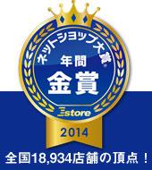 ネットショップ大賞金賞受賞メダル