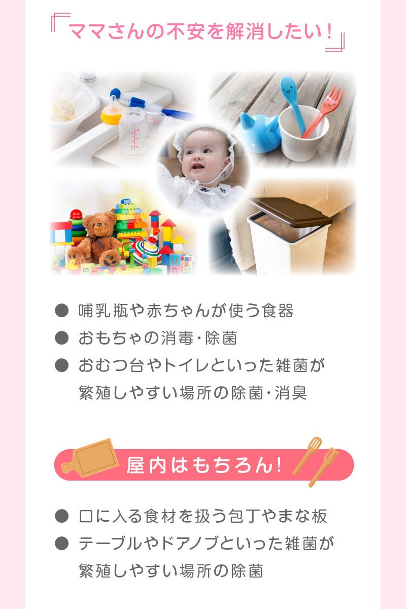 赤ちゃんにも使える除菌スプレー 次亜塩素酸
