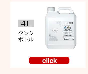 次亜塩素酸 ジアクリア