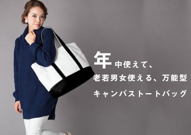 年中使える万能型トートバッグ