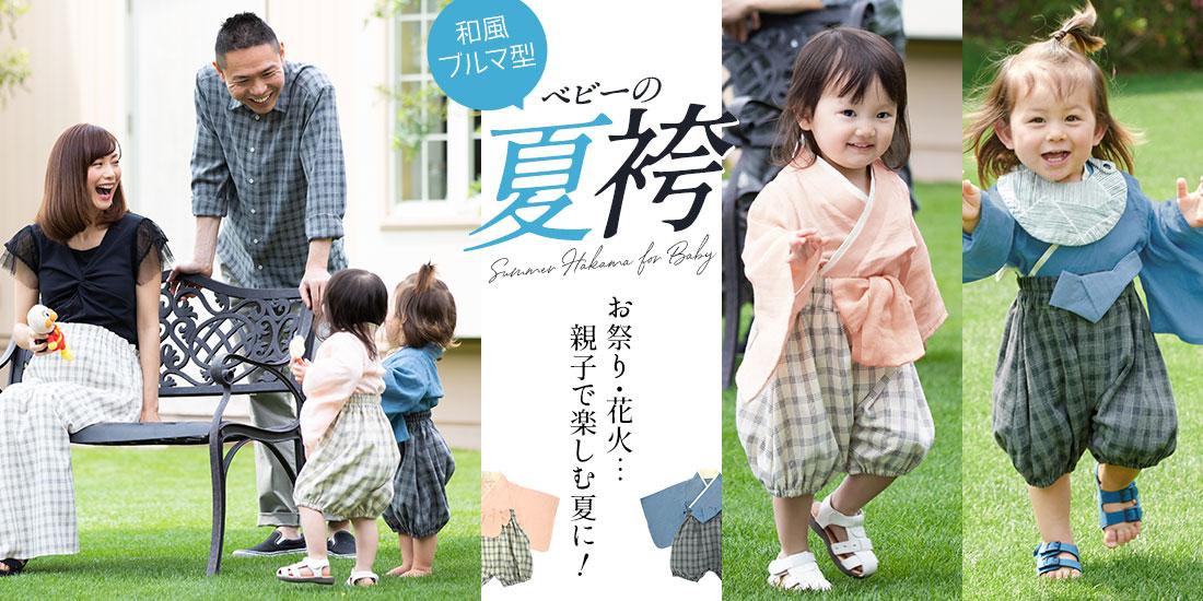 ベビーの夏袴_PC