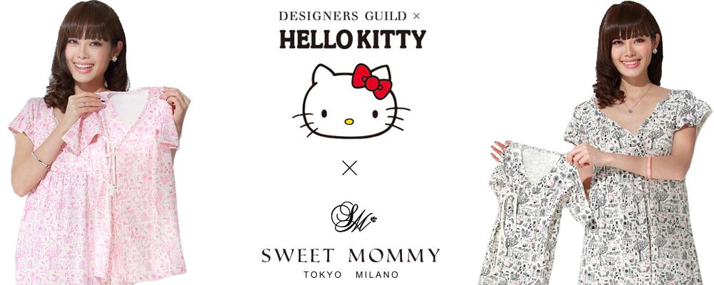 リンクコーデ Sweet Mommy×キティ