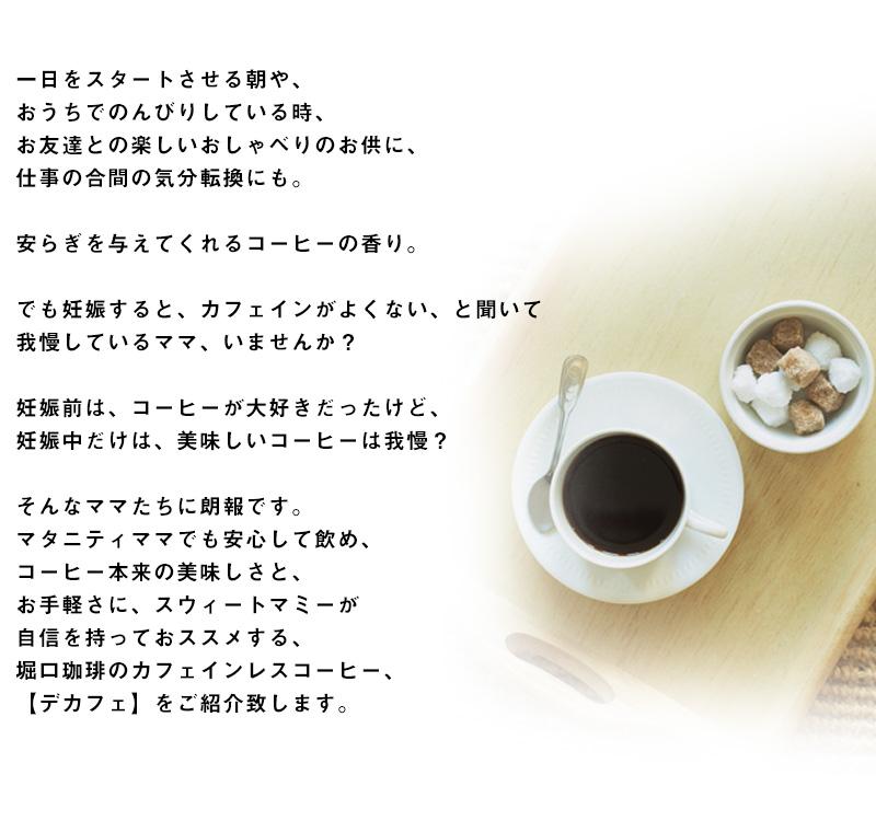 ママもコーヒーを我慢しないで飲めるカフェインレスコーヒー