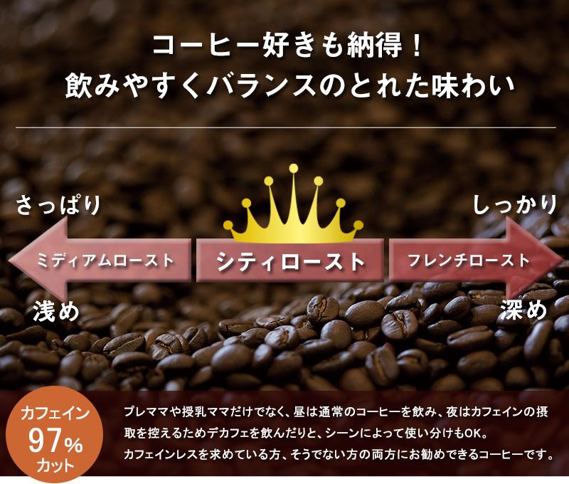 コーヒー好きも納得のデカフェ
