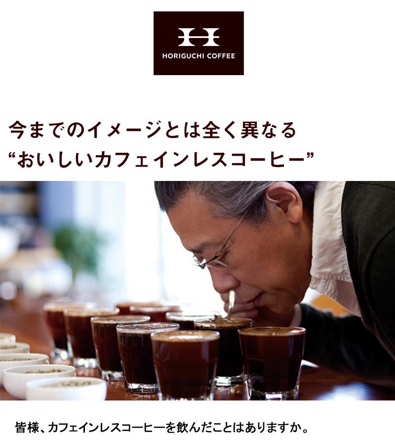 いままでのイメージとは全く異なるおいしいカフェインレスコーヒー