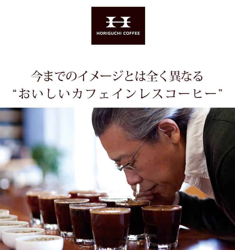 おいしいカフェインレスコーヒー